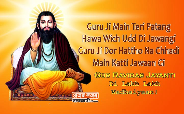 guru ravidass ji wishes
