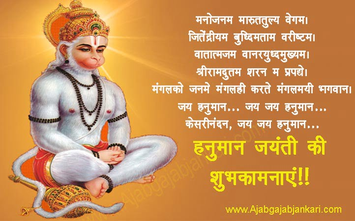 hanuman-sms-in-hindi