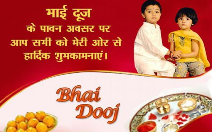 happy-bhai-dooj