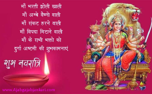 happy durga ashtami images with taxt