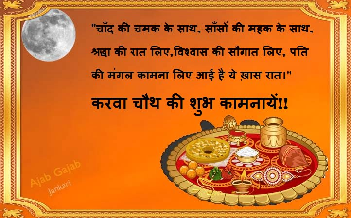 happy-karva-chauth-wishes-in-hindi-