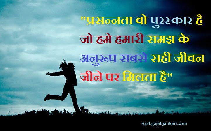 happy-life-quotes-in-hindi