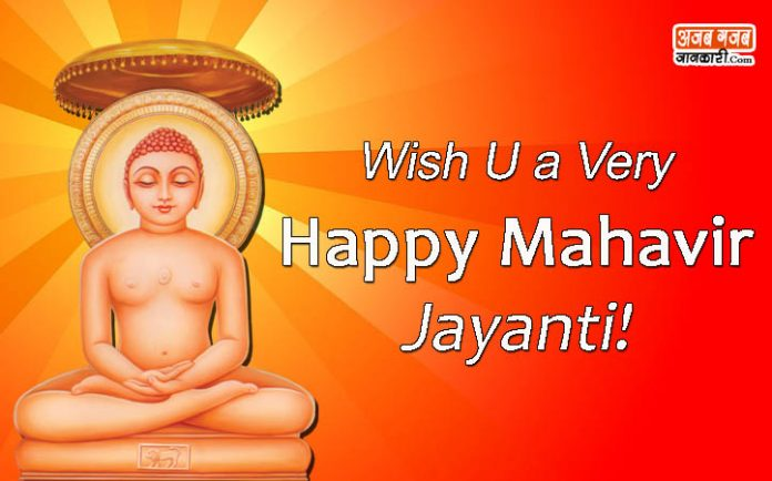 happy mahavir jayanti in hindi