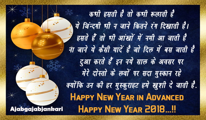 happy new year shayari 2018