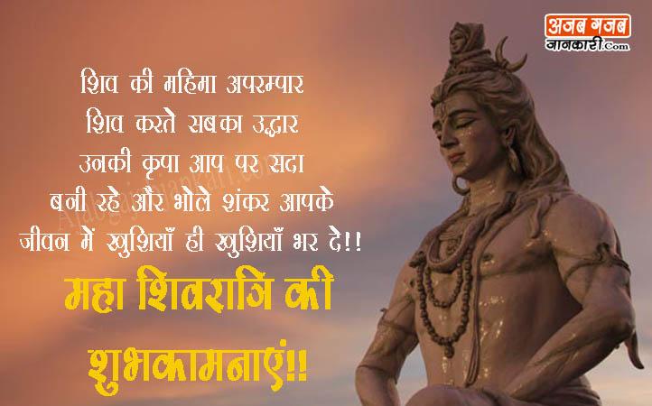 happy shivratri