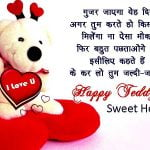 happy teddy day quotes