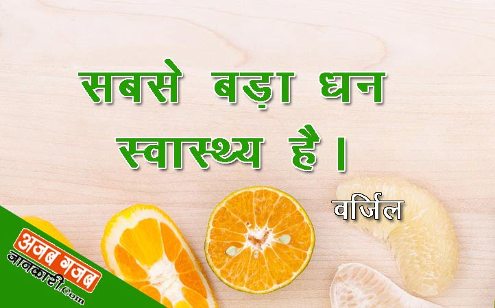 health is wealth quotes in hindi