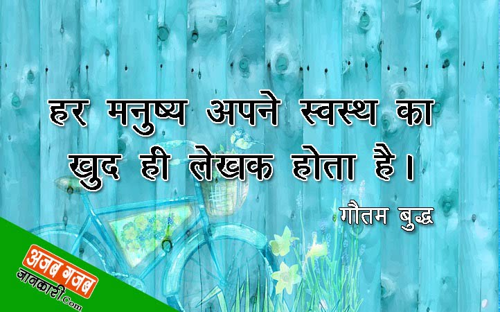 health quotes inspirational in hindi