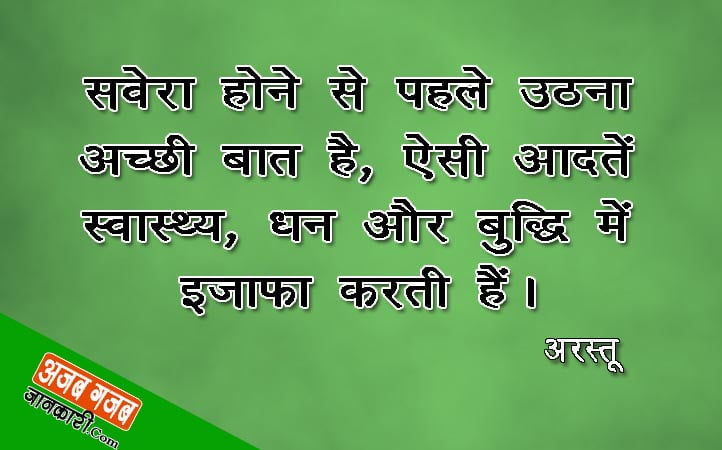 healthy lifestyle quotes in hindi