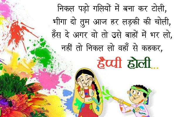 holi-shayari-hindi