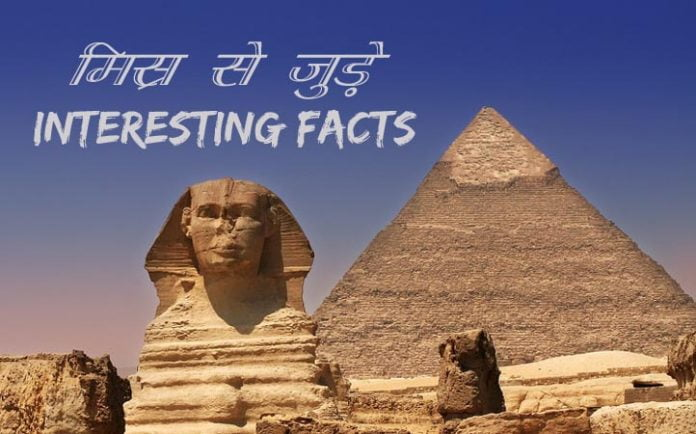 interesting-facts-about-egypt-in-hindi