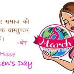 international-women's-day-quotes
