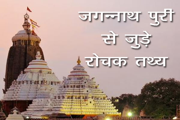 jagannath puri temple facts