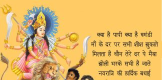 jai mata di status for facebook