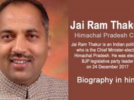jairam Thakur Biography in hindi