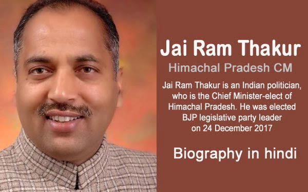 jairam Thakur Biography in hindi