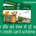 kisan credit card scheme hindi