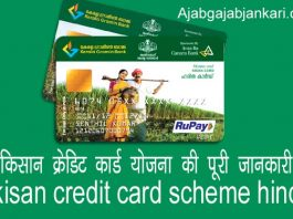 kisan credit card scheme hindi