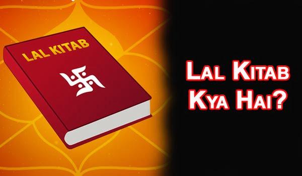 lal-kita-kya-hai