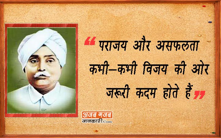 lala lajpat rai quotes in hindi