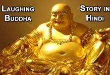 laughing-buddha-story-in-hindi