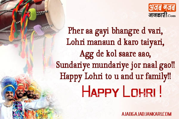 lohri festival AND WISHES IN HINDI