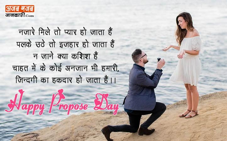 best-propose-shayari-in-hindi