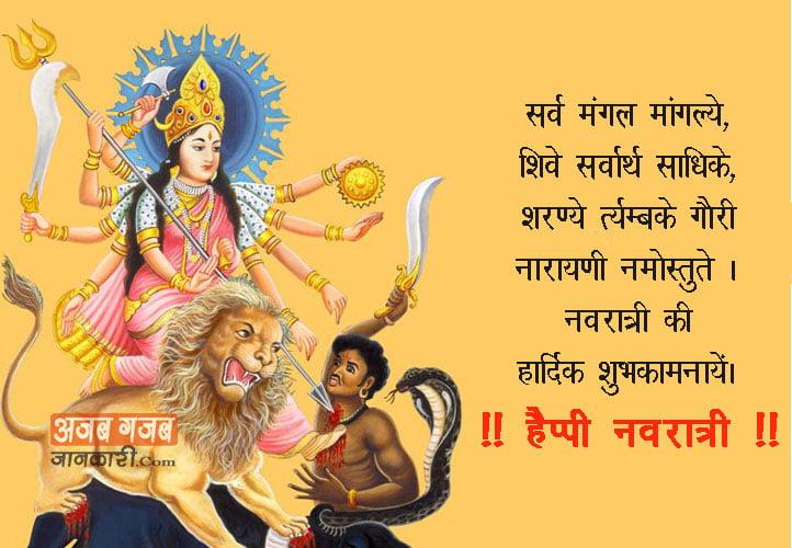 maa durga shayari in hindi