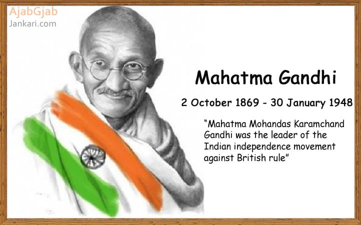 mahatma-gandhi-history-in-Hindi