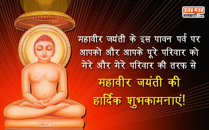 mahavir-jayanti-in-hindi