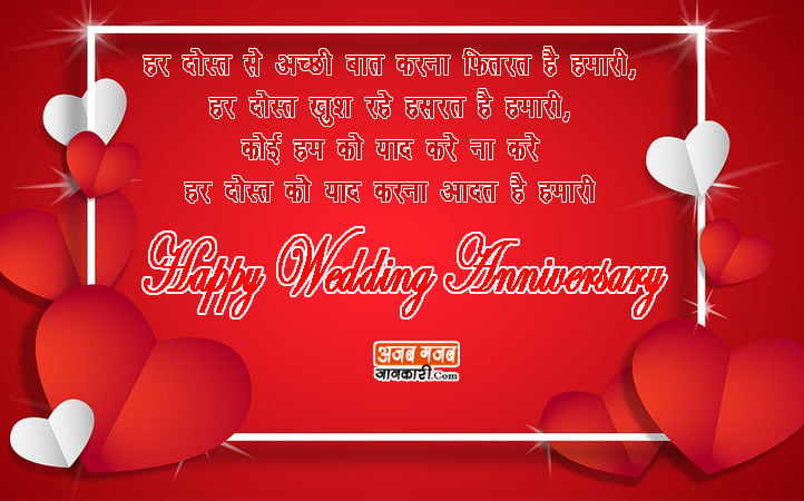 marriage-anniversary-wishes-in-english