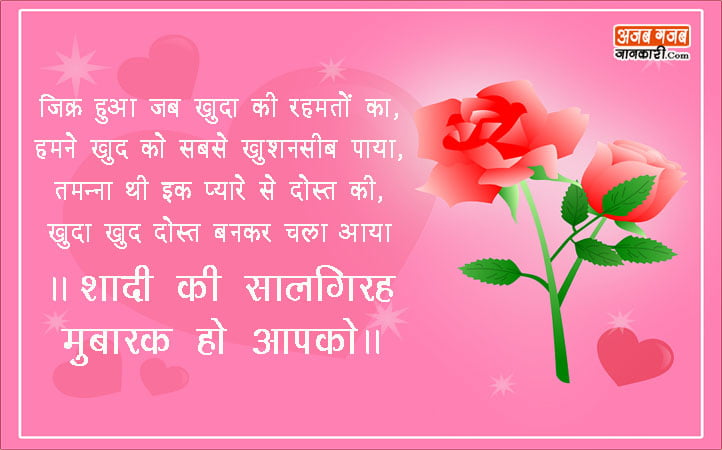 Hy Marriage Anniversary Quotes Best Quote 2017