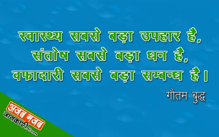 motivational health quotes in Hindi