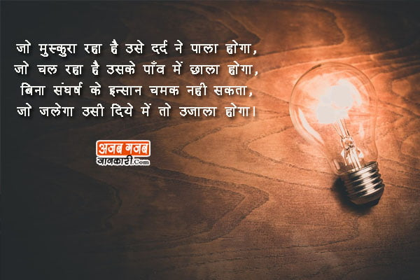 motivational-shayari-in-hindi-140-words