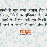 motivational-shayari-in-hindi-for-students-pdf