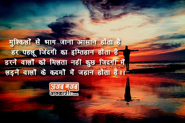 motivational-shayari-inspirational-shayari-encouragement