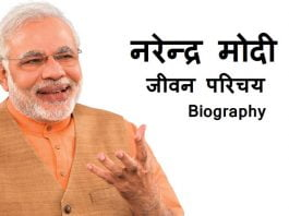 narendra-modi-biography-in-hindi