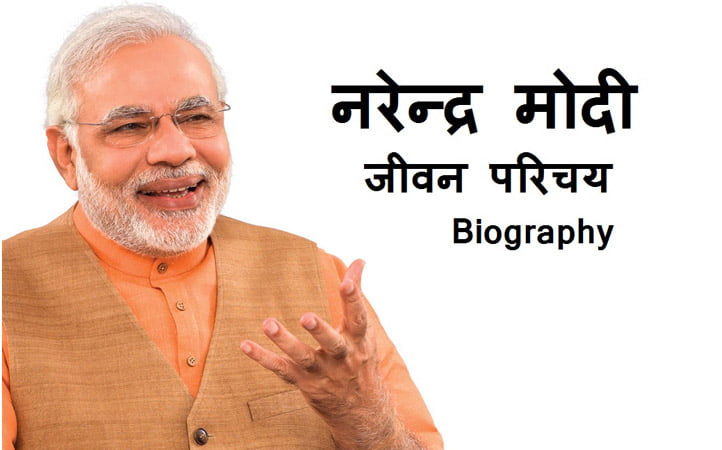 short biography of narendra modi