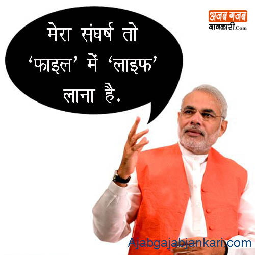 narendra-modi-quotes-in-hindi