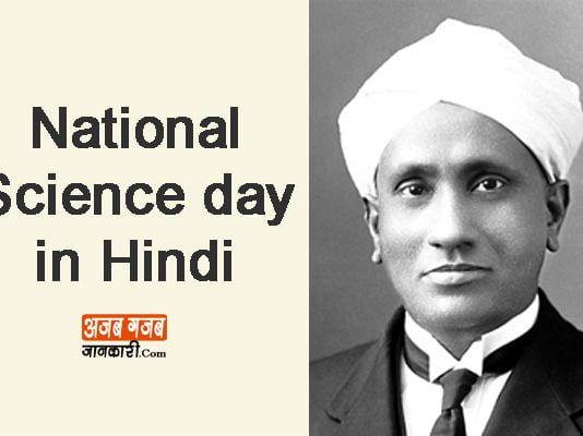 national-science-day-in hindi