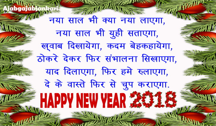 new year shayari 2018 in hindi 140