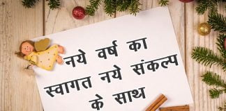 new year's resolution list in hindi,