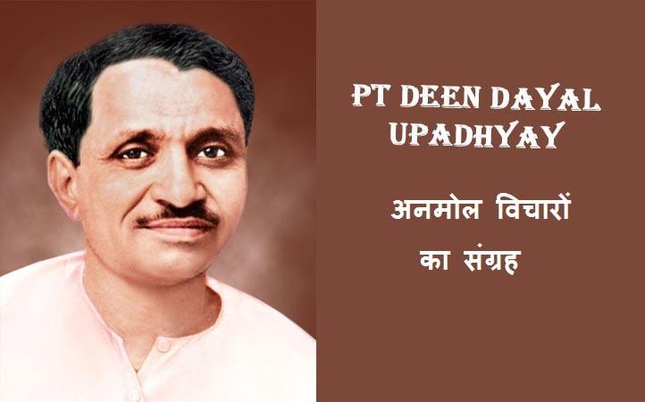 pandit-dindayal-upadhyay