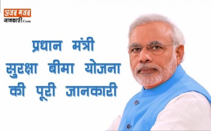 pmsby in hindi