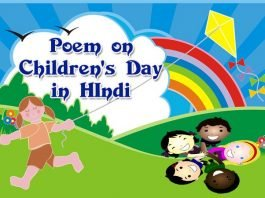 poem-on-children's-day-in-hindi
