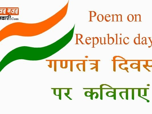 poem on republic day