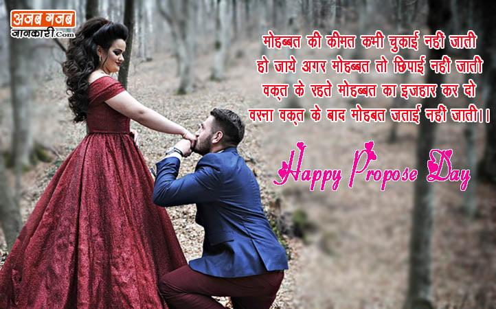 propose-shayari-with-images-in-hindi