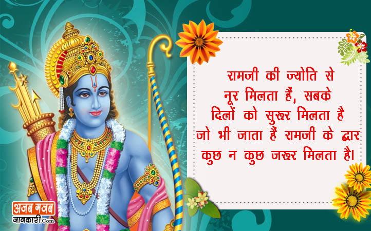 ram hindu status in hindi