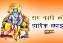 ram navami shayari hindi