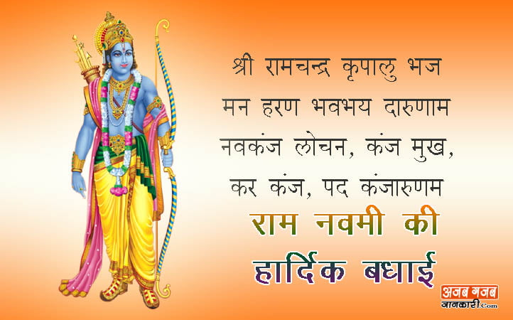 ram navami wallpaper in hindi